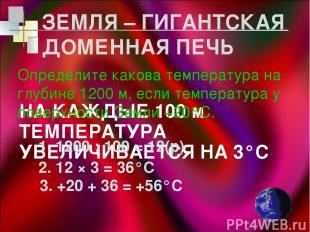 ЗЕМЛЯ – ГИГАНТСКАЯ ДОМЕННАЯ ПЕЧЬ НА КАЖДЫЕ 100 м ТЕМПЕРАТУРА УВЕЛИЧИВАЕТСЯ НА 3°