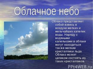 Облако представляет собой взвесь в воздухе мелких и мельчайших капелек воды. Нар