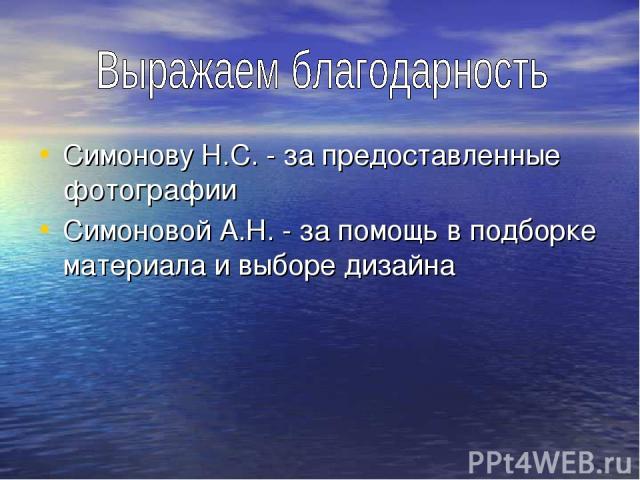 Симонову Н.С. - за предоставленные фотографии Симоновой А.Н. - за помощь в подборке материала и выборе дизайна