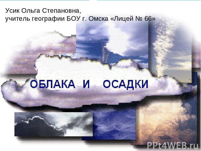 Усик Ольга Степановна, учитель географии БОУ г. Омска «Лицей № 66»