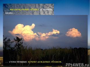 О приближении холодного фронта предупреждают … … перисто-кучевые облака, распрос