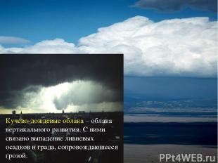 Кучево-дождевые облака – облака вертикального развития. С ними связано выпадение