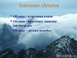 Значение облаков Облака - источник влаги Облака - тепловая машина атмосферы Обла