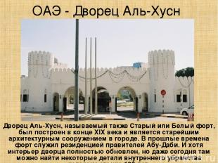 ОАЭ - Дворец Аль-Хусн Дворец Аль-Хусн, называемый также Старый или Белый форт, б