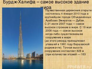 Бурдж-Халифа – самое высокое здание мира Торжественная церемония открытия состоя