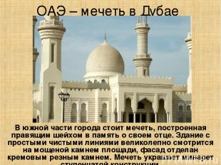 ОАЭ – мечеть в Дубае В южной части города стоит мечеть, построенная правящим шей