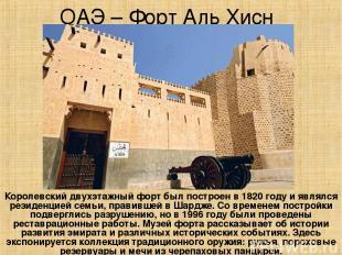 ОАЭ – Форт Аль Хисн Королевский двухэтажный форт был построен в 1820 году и явля