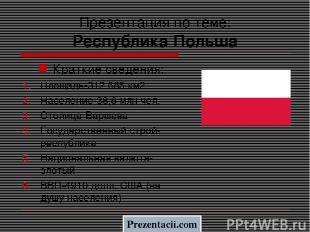 Презентация по теме: Республика Польша Краткие сведения: Площадь-312 685 км2 Нас