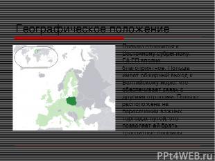 Географическое положение Польша относится к Восточному субрегиону. Её ГП вполне