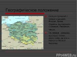 Географическое положение Польша граничит с семью странами: Россия, Литва, Украин
