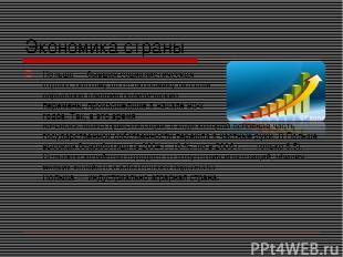Экономика страны Польша — бывшая социалистическая страна, поэтому на её экономик