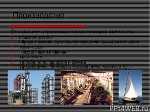 Производство Основными отраслями специализации являются: Машиностроение Чёрная и