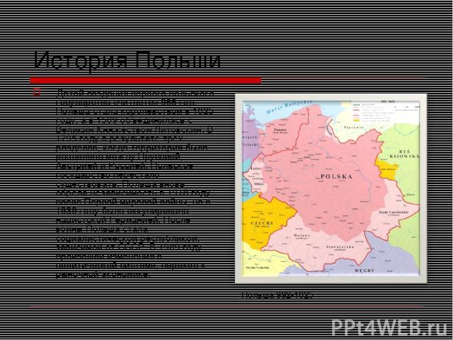 История Польши Датой создания первого польского государства считается 966 год. Польша стала королевством в 1025 году, а в 1569 объединилась с Великим Княжеством Литовским. В 1795 году в результате трёх разделов, когда территория была разделена между…