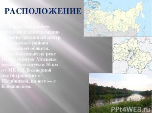 РАСПОЛОЖЕНИЕ Город областного значения и одновременно административный центр Под