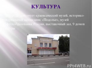 КУЛЬТУРА В городе действует краеведческий музей, историко-мемориальный заповедни