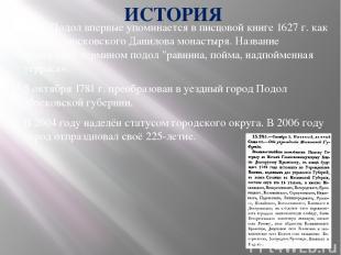 ИСТОРИЯ Село Подол впервые упоминается в писцовой книге 1627 г. как вотчина моск
