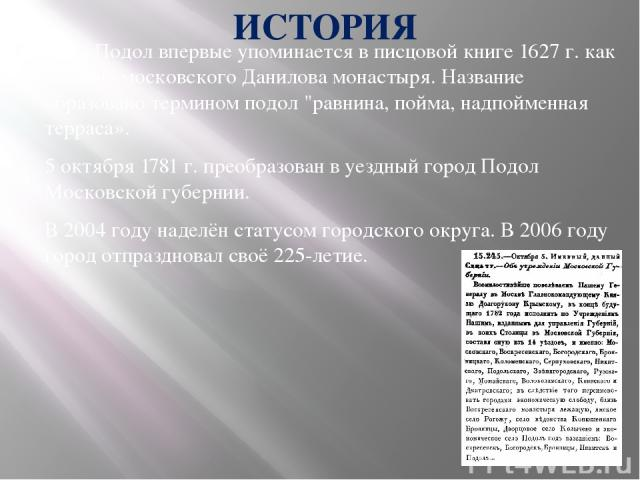 ИСТОРИЯ Село Подол впервые упоминается в писцовой книге 1627 г. как вотчина московского Данилова монастыря. Название образовано термином подол