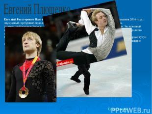 Евге ний Ви кторович Плю щенко— выдающийсяроссийскийфигурист,олимпийский че