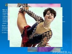 Ири на Эдуа рдовна Слу цкая(9 февраля1979,Москва)— российскаяфигуристка, се
