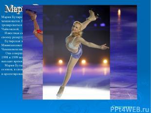 Мария Бутырская - шестикратная чемпионка России и призер и европейских и мировых