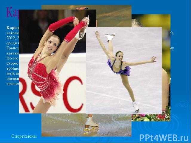 Кароли на Ко стнер— итальянскаяфигуристка, выступающая вженском одиночном катании. Она чемпионка мира 2012 года и пятикратная чемпионка Европы (2007, 2008, 2010, 2012, 2013). А также, она— первая итальянка, выигравшая медаль начемпионате мира …