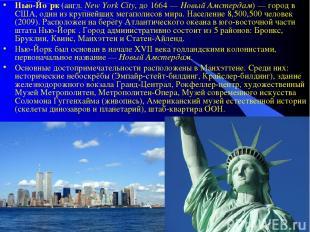 Нью-Йо рк (англ. New York City, до 1664— Новый Амстердам)— город в США, один и