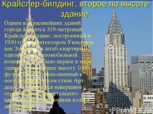 Крайслер-билдинг, второе по высоте здание Одним из красивейших зданий города явл