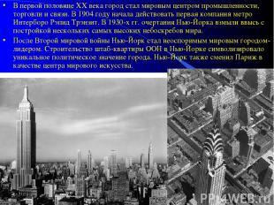 В первой половине XX века город стал мировым центром промышленности, торговли и