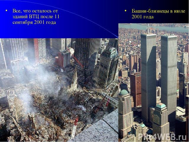Башни-близнецы в июле 2001 года Все, что осталось от зданий ВТЦ после 11 сентября 2001 года
