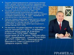 Окончил Днепродзержинское техническое училище (1960), высшее техническое учебное