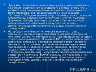 Нурсултан Назарбаев обладает ярко выраженными лидерскими качествами и адекватной