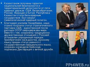 Казахстаном получены гарантии национальной безопасности и территориальной целост