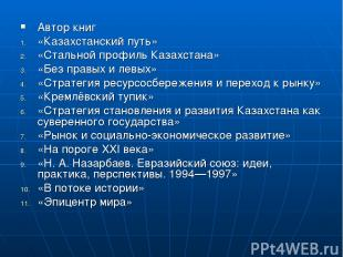 Автор книг «Казахстанский путь» «Стальной профиль Казахстана» «Без правых и левы