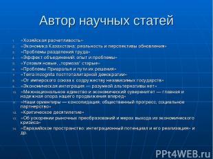 Автор научных статей «Хозяйская расчетливость» «Экономика Казахстана: реальность