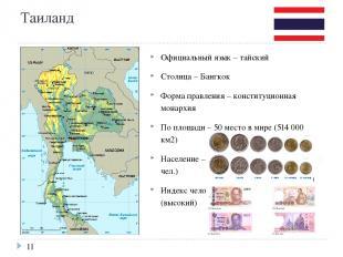 Таиланд Официальный язык – тайский Столица – Бангкок Форма правления – конституц