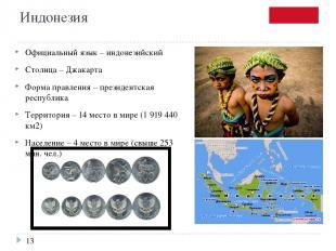 Индонезия Официальный язык – индонезийский Столица – Джакарта Форма правления –