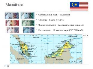 Малайзия Официальный язык – малайский Столица – Куала-Лумпур Форма правления – п