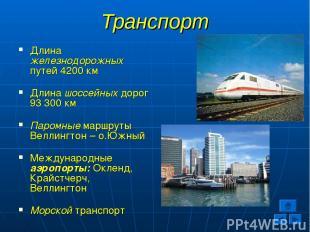 Транспорт Длина железнодорожных путей 4200 км Длина шоссейных дорог 93 300 км Па