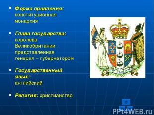 Форма правления: конституционная монархия Глава государства: королева Великобрит