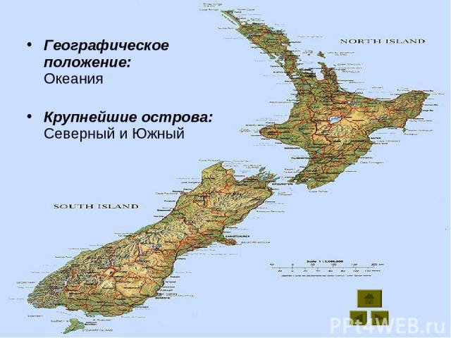 Географическое положение: Океания Крупнейшие острова: Северный и Южный