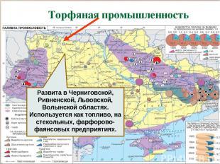 Торфяная промышленность Развита в Черниговской, Ривненской, Львовской, Волынской