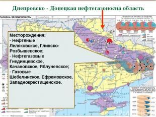 Месторождения: Нефтяные Леляковское, Глинско-Розбышевское; Нефтегазовые Гнединце