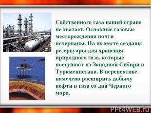 Собственного газа нашей стране не хватает. Основные газовые месторождения почти
