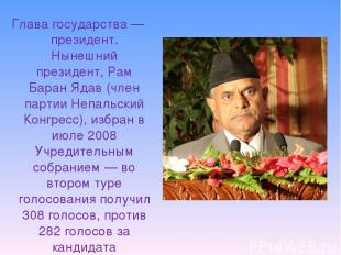 Глава государства— президент. Нынешний президент,Рам Баран Ядав(член партии Н