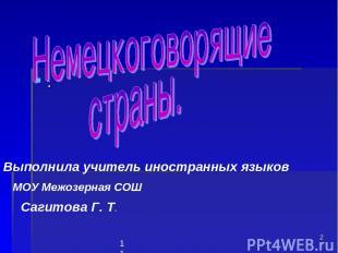 * . Выполнила учитель иностранных языков Сагитова Г. Т. МОУ Межозерная СОШ 11111