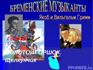 * Гофман 1776-1822 Щелкунчик ЗОЛОТОЙ ГОРШОК.
