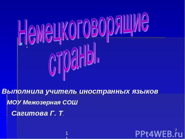 * . Выполнила учитель иностранных языков Сагитова Г. Т. МОУ Межозерная СОШ 1111111111