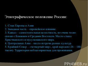 Этнографическое положение России: 1. Стык Европы и Азии 2. Западная часть – евро