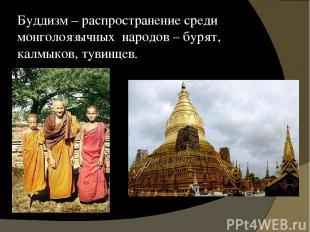Буддизм – распространение среди монголоязычных народов – бурят, калмыков, тувинц