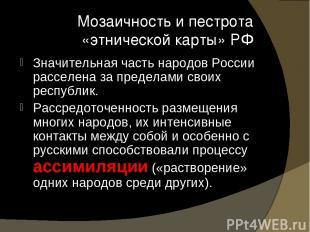 Мозаичность и пестрота «этнической карты» РФ Значительная часть народов России р